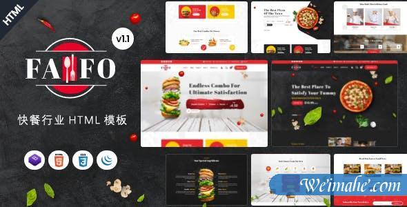快餐美食外卖加盟网站bootstrap模板