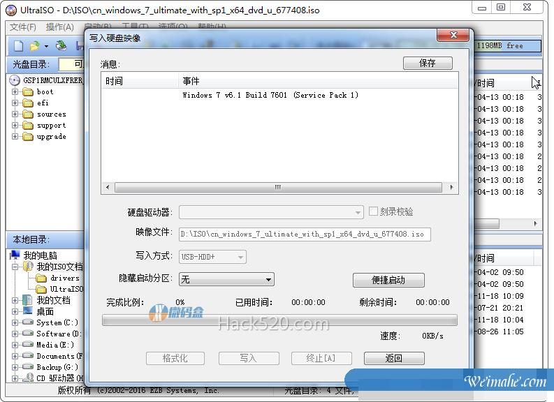 UltraISO 刻录U盘安装 Windows 7 全过程