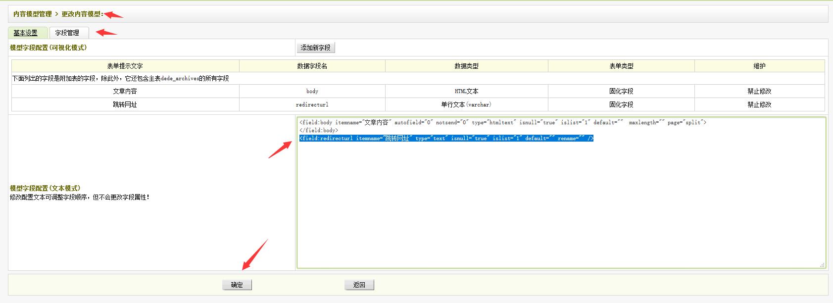 织梦dede文档自定义属性调用输出文章跳转网址