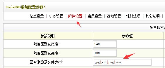 织梦无法上传ico图标格式文件的解决方法