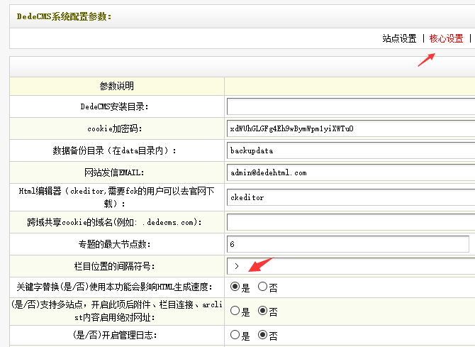 织梦当前文档内容自动关联tag标签做内链