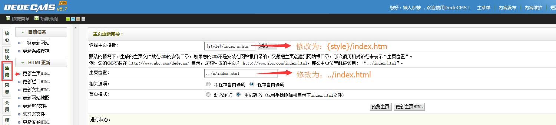 织梦dede手机站关闭自动生成首页index.html