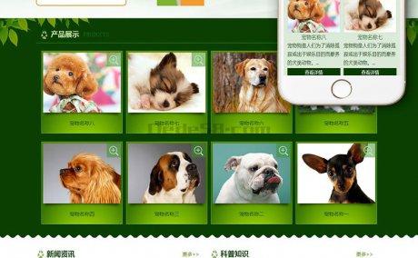 [织梦模板]绿色宠物狗机构类网站模板(带手机端)