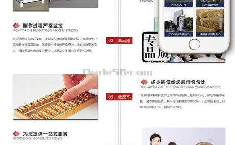 [织梦模板]营销型装饰装修展柜制作类网站模板(带手机端)