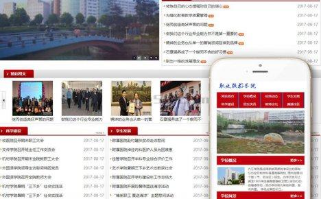 [织梦模板]大学职业学院技术学校类网站模板(带手机端)