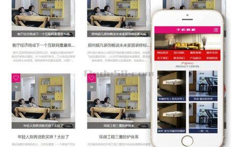 [织梦模板]简洁装修装饰家装类模板(带手机端)