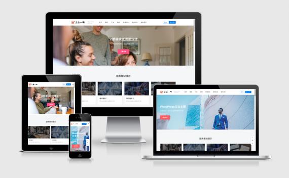 [WordPress主题]多功能模块化的企业主题-企业一号