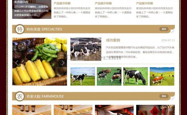 [织梦模板]旅游住宿农家乐类模板(带手机端)