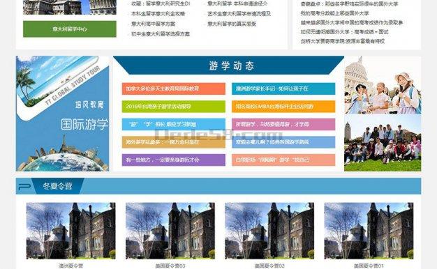 [织梦模板]出国留学教育培训机构类网站模板(带手机端)