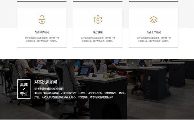 [织梦模板]响应式金融投资理财类网站模板(自适应手机端)
