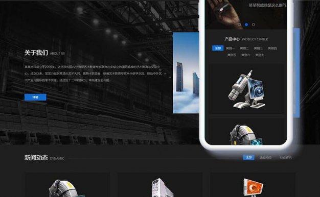 [织梦模板]响应式环保新材料类网站模板(自适应手机端)