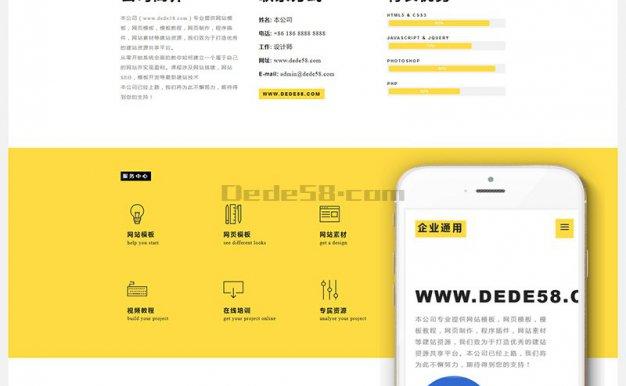 [织梦模板]高端简洁响应式个人工作室cms模板(自适应手机端)