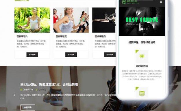 [织梦模板]响应式健身俱乐部类网站模板(自适应手机端)
