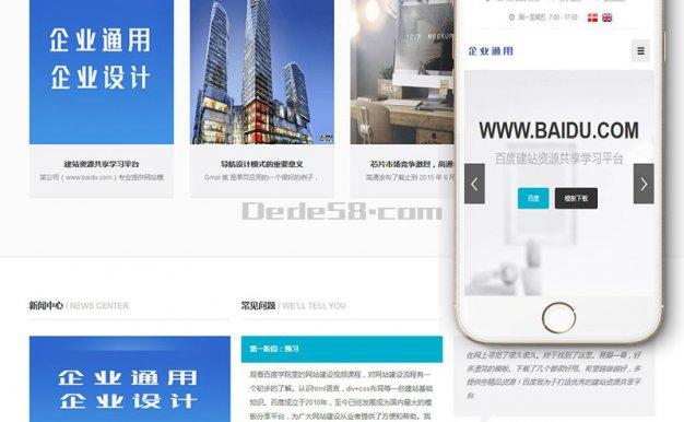 [织梦模板]响应式高端经典中小型企业通用cms模板(自适应手机端)