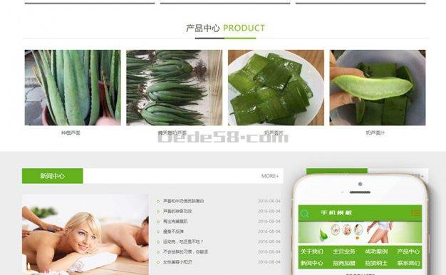 [织梦模板]绿色健美瑜伽美容类网站模板(带手机端)