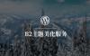 WordPress的B2主题美化-折腾下载页样式1.0