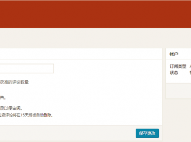 WordPress插件 - 批量删除待审核评论插件:Delete Pending Comments