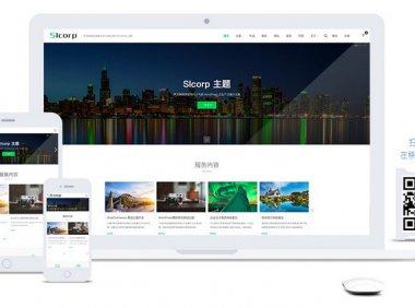WordPress主题推荐之高端企业产品展示主题 Slcorp