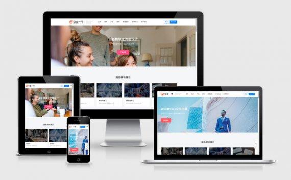 WordPress主题推荐之企业网站主题:企业一号