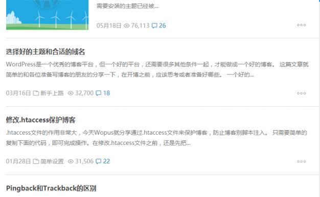 WordPress插件 - 默认特色图像插件:Default featured image