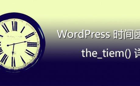 [代码样式]WordPress时间函数the_tiem()详解