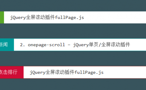 [代码样式]BreakingNews – jQuery间歇滚动插件
