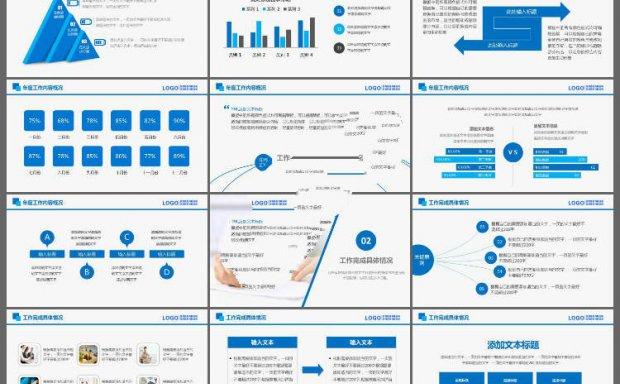 [PPT模板]33页蓝色商务年终工作述职报告-述职PPT 03