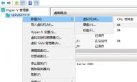[主机运维]Windows Server 2016 Hyper-V创建虚拟机