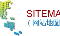 [网站优化]助推网站收录的网站地图制作[网站SEO]