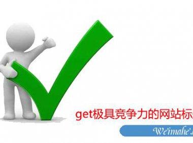 网站优化-网站标题怎么写更利于SEO优化?