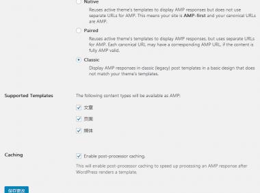 WordPress站点增加AMP移动端加速并主动推送到百度