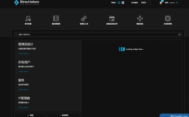 实测安装DA(DirectAdmin)面板安装教程