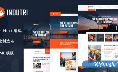 Vue Nuxt工业制造工厂企业网站模板