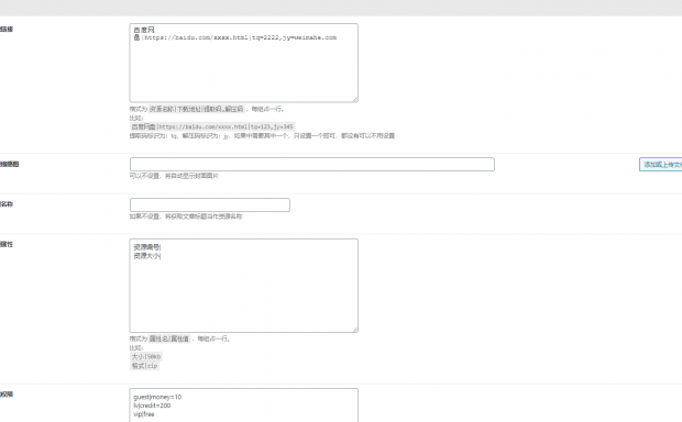B2主题DIY-为B2主题的下载设置添加预设格式