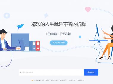 B2主题DIY-仿致美化首页幻灯区块