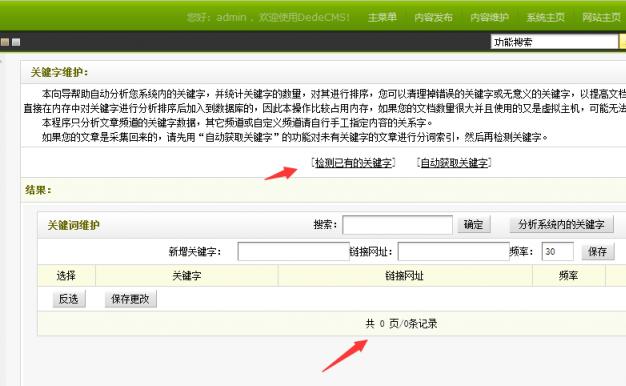 织梦DEDE在PHP7后台文档关键词维护