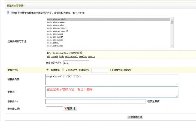 织梦dede数据库内容替换,正则去掉文章内容中的img标签