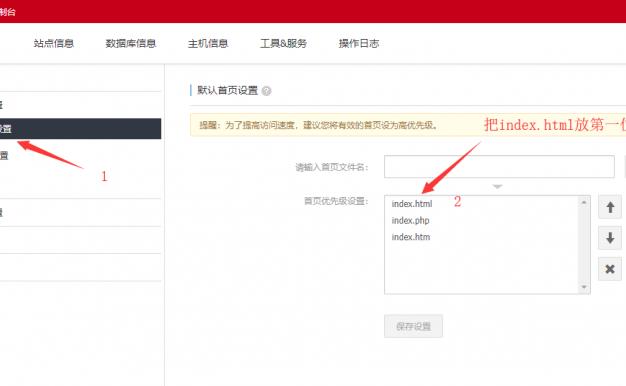 浏览器打开域名自动添加显示index.html解决方法