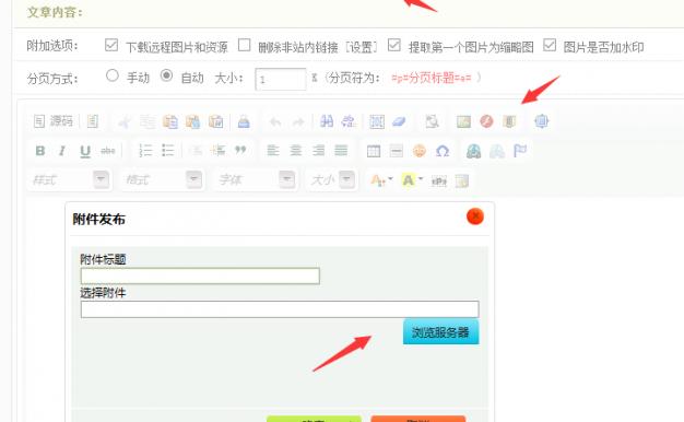 织梦dede编辑器附件和自定义字段附件上传文件点击无反应