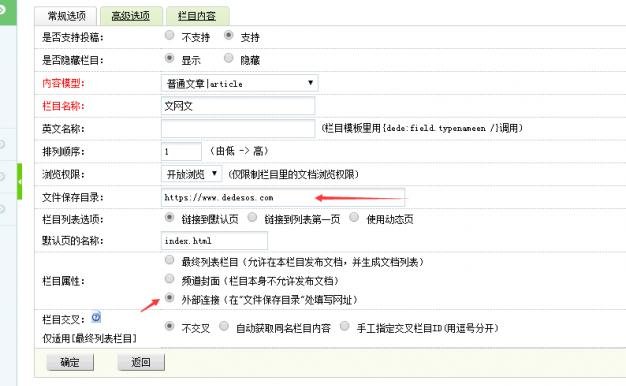 织梦标签dede:channelartlist调用导航时外部链接导航无法显示