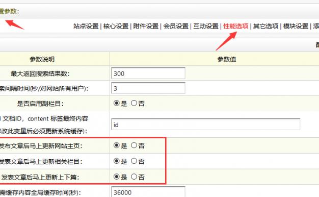 织梦dede让编辑文档也能自动更新主页和列表页