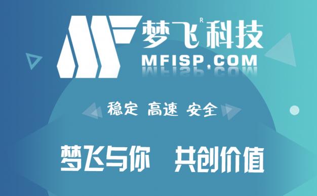 梦飞云IDC:详细了解香港五大机房及其特点